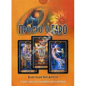 Просто про Таро ( книга + карти )