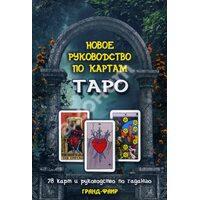 Новое руководство по картам Таро (78 карт и руководство по гаданию)