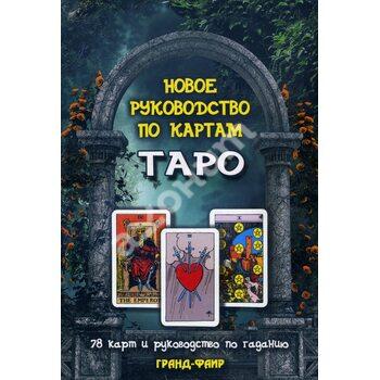 Нове керівництво по картах Таро ( 78 карт і керівництво для ворожіння )