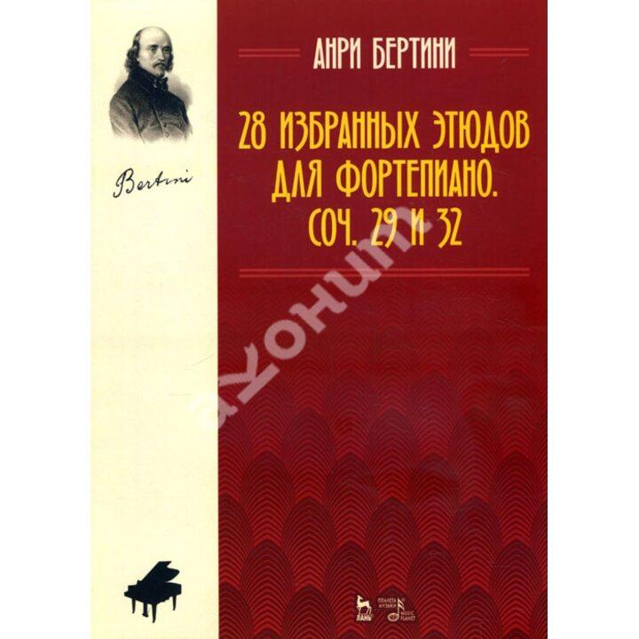 28 избранных этюдов для фортепиано. Соч. 29 и 32 - Анри Бертини (978-5-8114-5743-4)