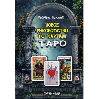 Нове керівництво по картах Таро
