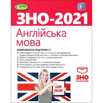Англійська мова . Комплексна підготовка до ЗНО 2 021