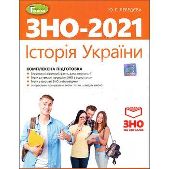 Історія України . Комплексна підготовка до ЗНО 2 021