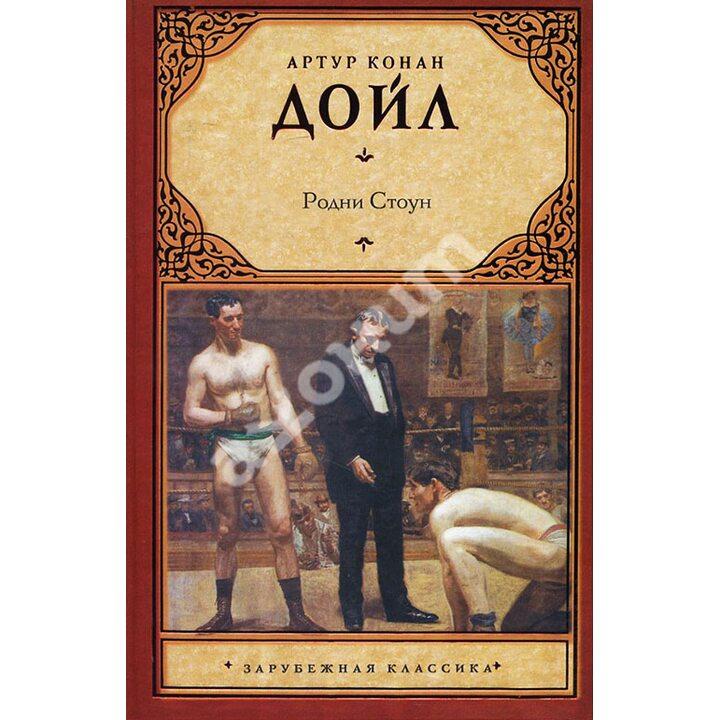 Родни Стоун - Артур Конан Дойл (978-5-17-067268-4)