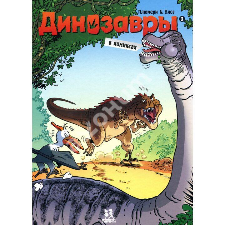 Динозавры в комиксах. Книга 3 - Арно Плюмери (978-5-906994-77-6)