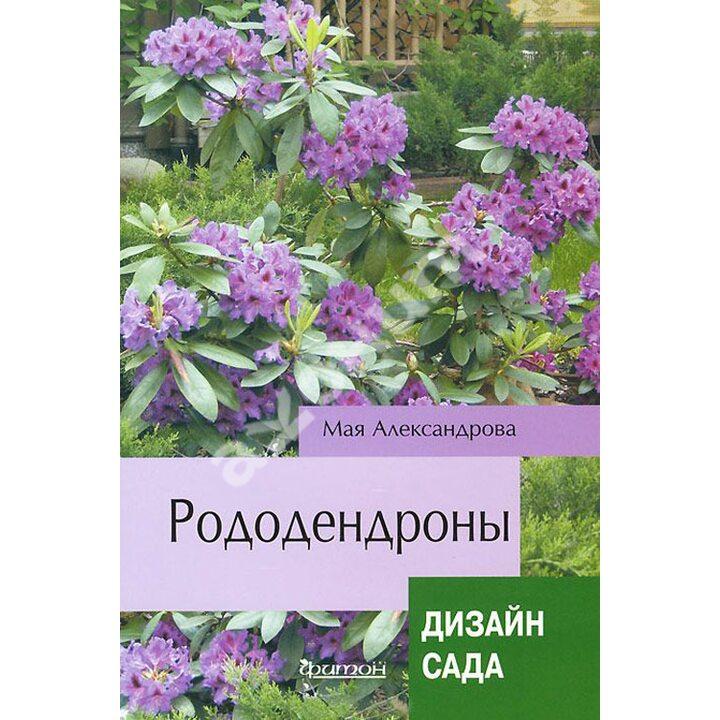 Рододендроны - Мая Александрова (978-5-906171-31-3)
