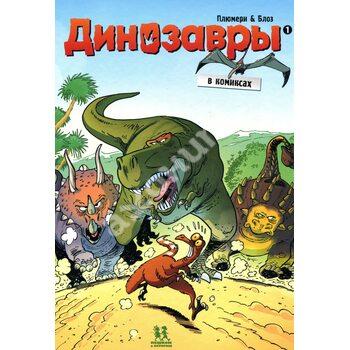 Динозаври в коміксах . книга 1