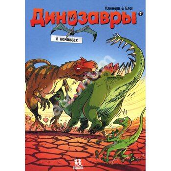 Динозаври в коміксах . книга 2