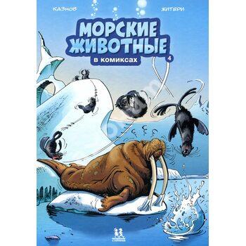 Морські тварини в коміксах . книга 4
