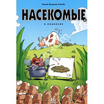 Комахи в коміксах . книга 4