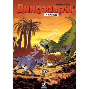 Динозаври в коміксах . книга 5