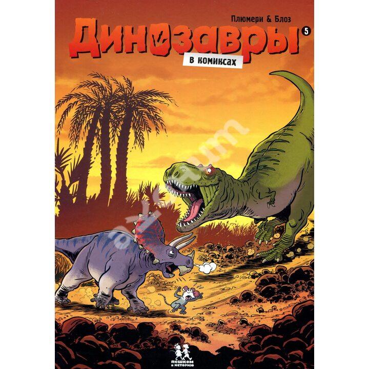 Динозавры в комиксах. Книга 5 - Арно Плюмери (978-5-906994-91-2)