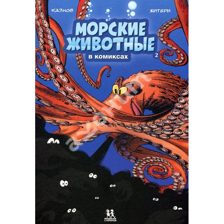 Морские животные в комиксах. Книга 2 - Кристоф Казнов (978-5-906994-52-3)