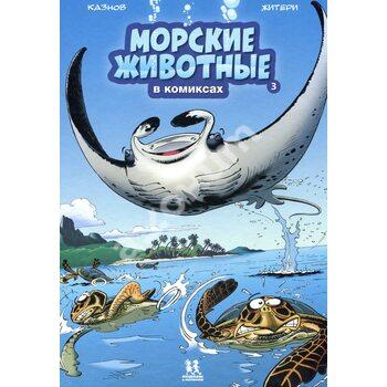 Морські тварини в коміксах . книга 3