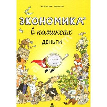Економіка в коміксах . книга 1