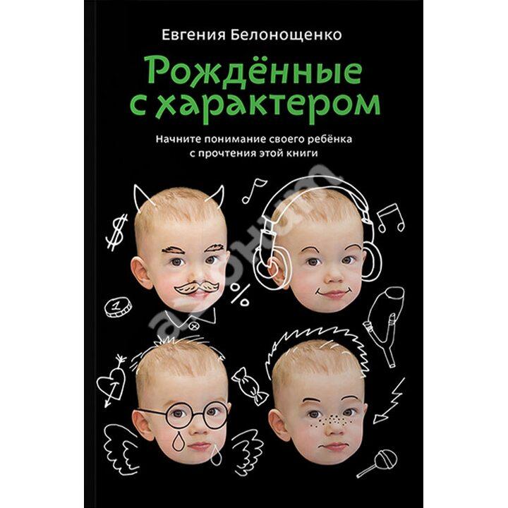 Рожденные с характером - Евгения Белонощенко (978-5-91671-631-3)
