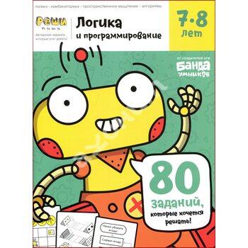 Логіка і програмування , зошит з розвиваючими завданнями для дітей 7-8 років