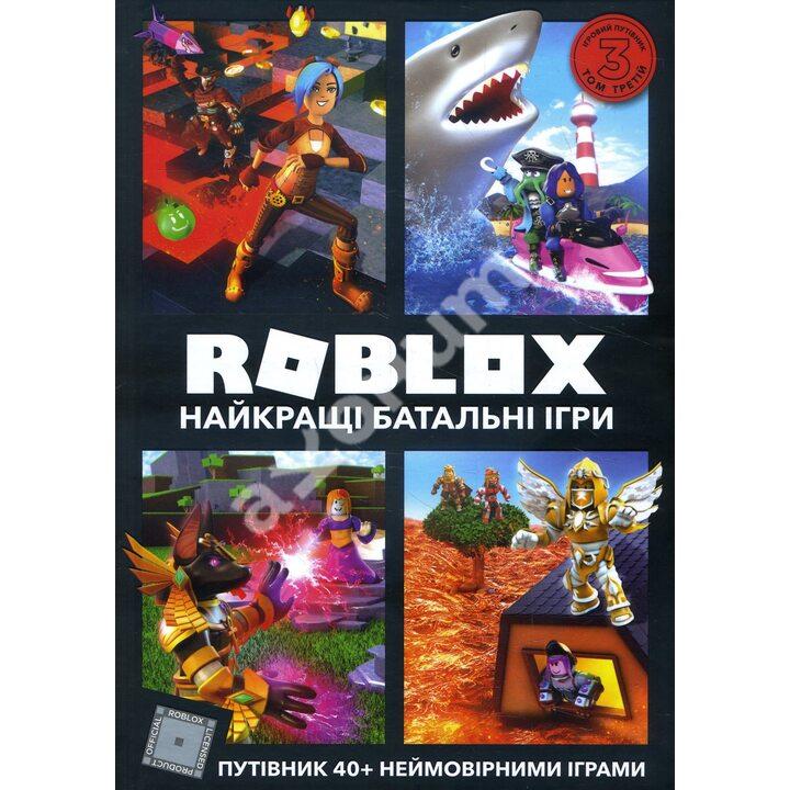 Roblox. Найкращі батальні ігри - Алекс Вілтшир (978-617-7688-93-7)
