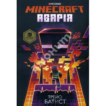 Minecraft. Аварія