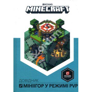 Minecraft. Довідник мініігор у режимі PVP