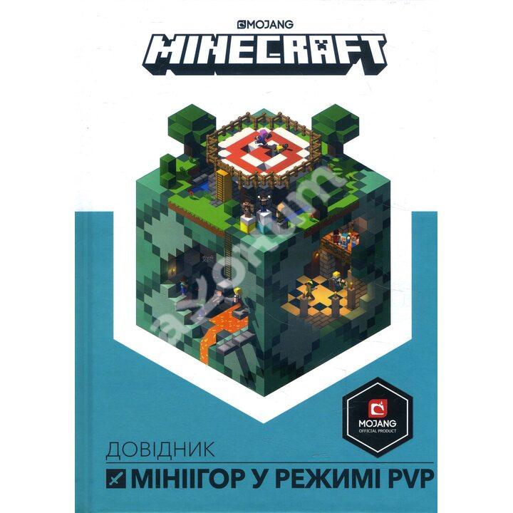 Minecraft. Довідник мініігор у режимі PVP - Крейґ Джеллі, Стефані Мілтон (978-617-7688-79-1)
