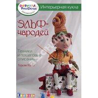 Интерьерная кукла: Эльф-Чародей: Техники и пошаговые описания
