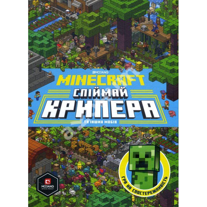 Minecraft. Спіймай крипера та інших мобів - Стефані Мілтон, Томас Макбраєн (978-617-7688-85-2)