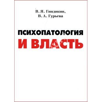 Психопатологія і влада