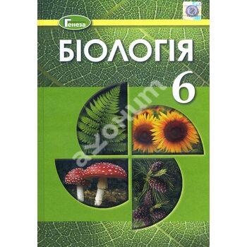 Біологія 6 клас . підручник