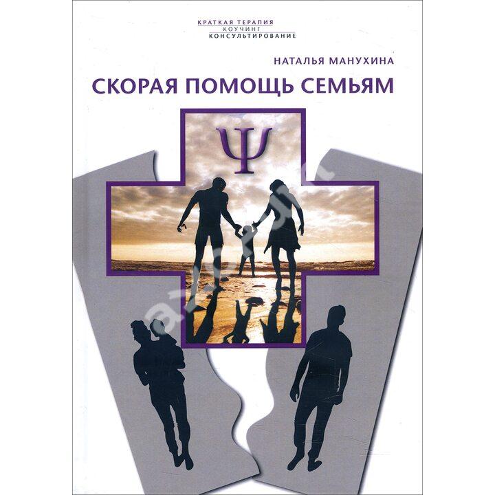 Скорая помощь семьям - Наталья Манухина (978-5-86375-242-6)