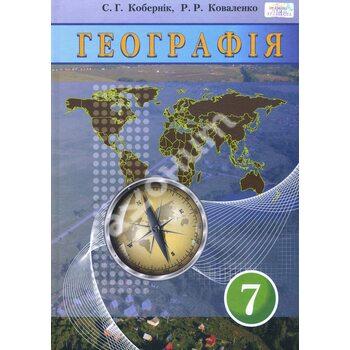 Географія 7 клас . підручник