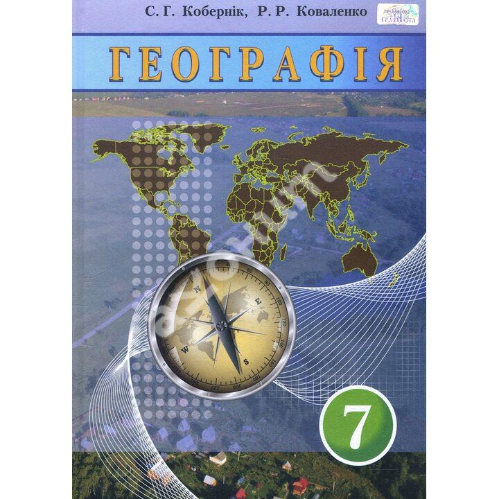 Географія 7 клас. Підручник - Роман Коваленко, Сергій Кобернік (978-966-349-528-6)