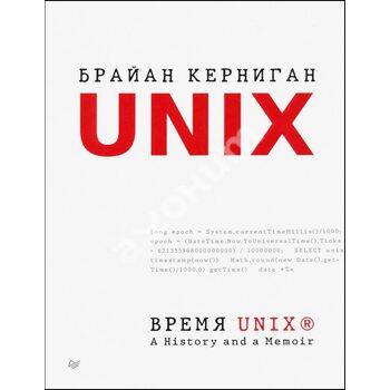 Час UNIX . A History and a Memoir