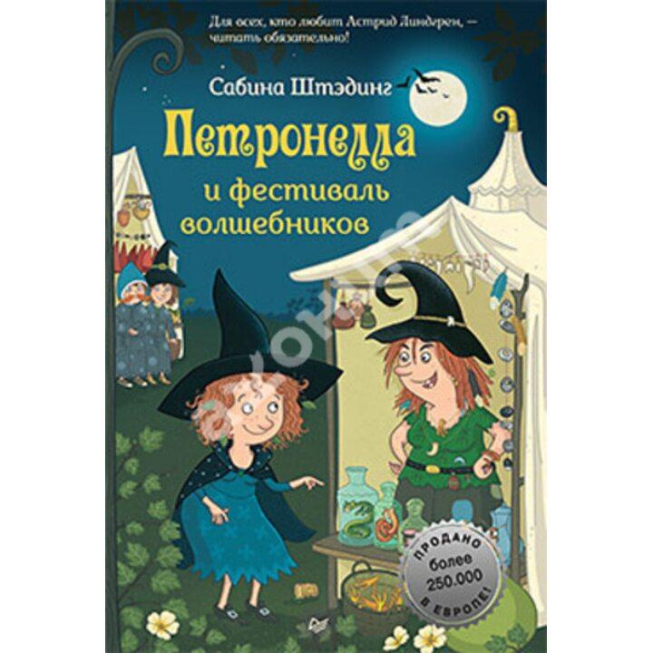 Петронелла и фестиваль волшебников - Сабина Штэдинг (978-5-00116-467-8)