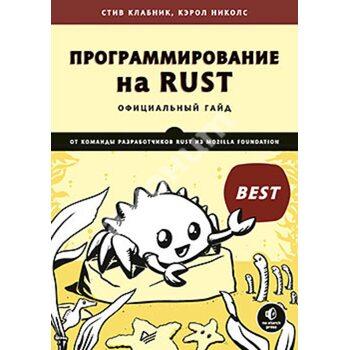 Програмування на Rust