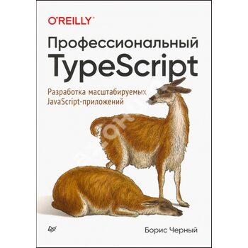 Професійний TypeScript . Розробка масштабованих JavaScript - додатків