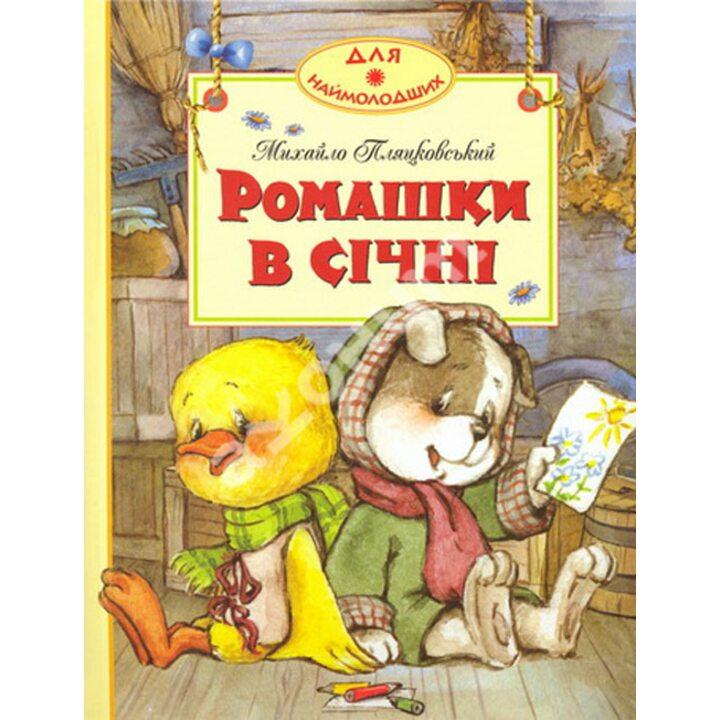 Ромашки в січні - Михайло Пляцковський (978-617-526-743-1)