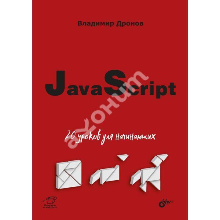JavaScript. 20 уроков для начинающих - Владимир Дронов (978-5-9775-6589-9)