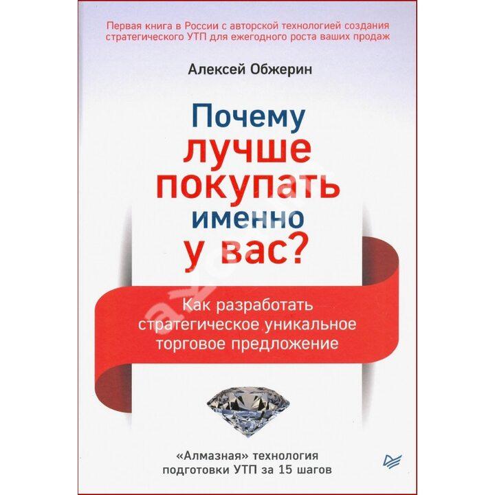 Почему лучше покупать именно у вас? Как разработать стратегическое уникальное торговое предложение - Алексей Обжерин (978-5-4461-1695-9)