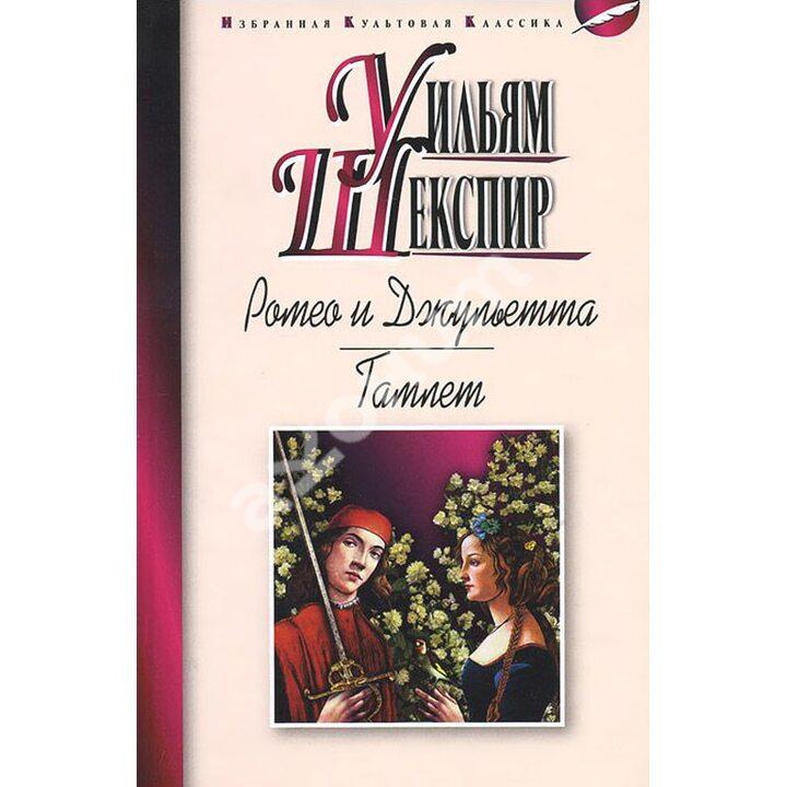 Ромео и Джульетта. Гамлет - Уильям Шекспир (978-5-8475-0795-0)