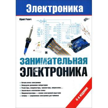 Цікава електроніка . 4 - е видання