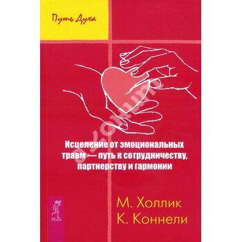 Зцілення від емоційних травм - шлях до співпраці , партнерства і гармонії