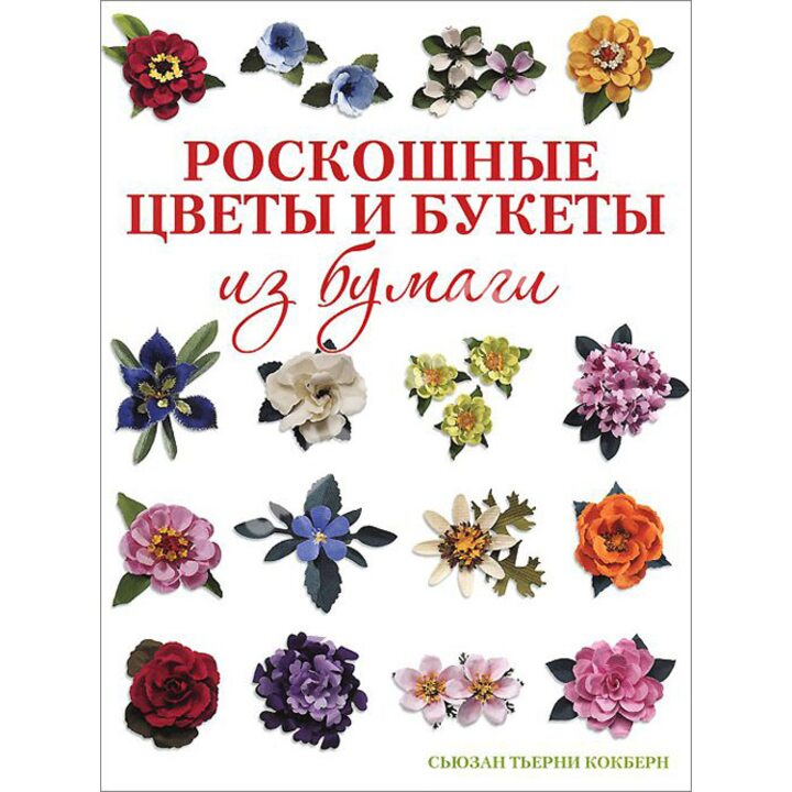 Роскошные цветы и букеты из бумаги - Сьюзан Тьерни Кокберн (978-5-91906-392-6)