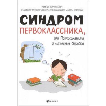 Синдром першокласника , або Психосоматика і шкільні стреси