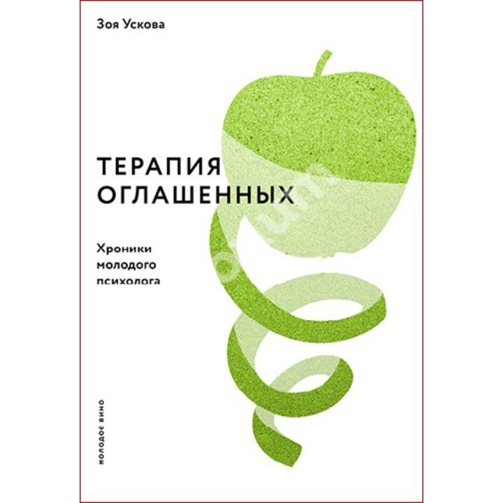Терапия оглашенных. Хроники молодого психолога - Зоя Ускова (978-5-907307-32-2)