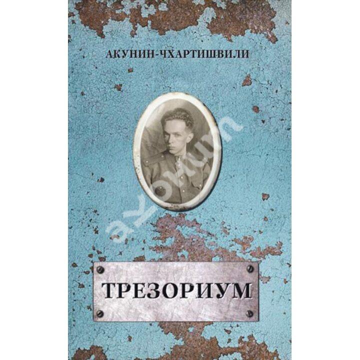 Трезориум - Борис Акунин (978-5-8159-1568-8)