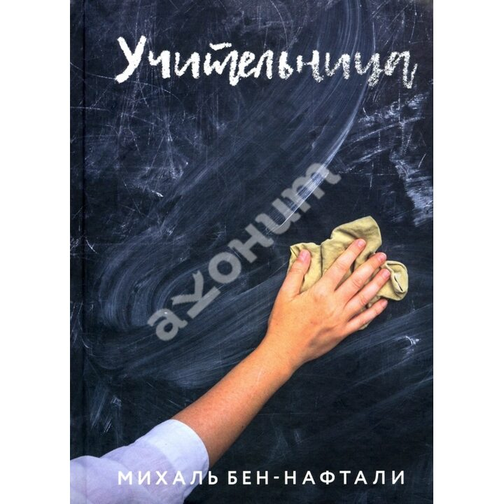 Учительница - Михаль Бен-Нафтали (978-5-906999-43-6)