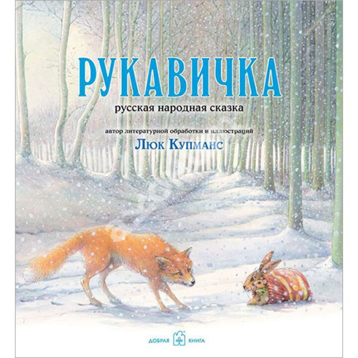 Рукавичка - Люк Купманс (978-5-98124-607-4)