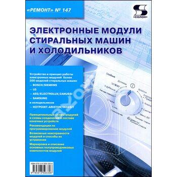 Електронні модулі пральних машин та холодильників . Випуск № 147