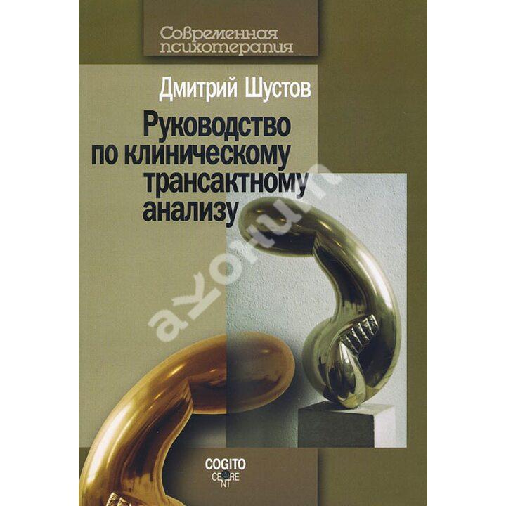 Руководство по клиническому трансактному анализу - Дмитрий Шустов (978-5-89353-262-3)
